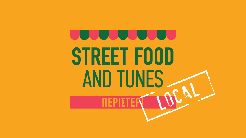 Street Food and Tunes local: Περιστέρι
