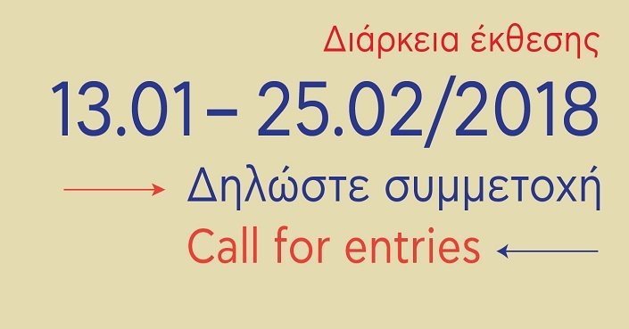 ENERGY ATHENS 2018 // Call for entries