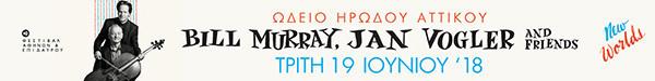 http://greekfestival.gr/gr/events/view/bill-murray-jan-vogler-and-friends-2018