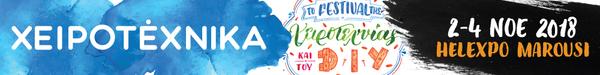 http://www.debop.gr/deBlog/nea/1542-theseis-sta-craft-room-tis-xeirotexnika-kai-i-propolisi-ksekinise