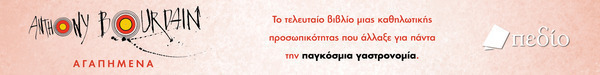 https://www.public.gr/product/books/greek-books/family-home/cooking/agapimena-cookbook/prod9500988pp/