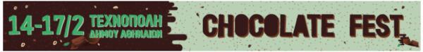 https://www.debop.gr/events/chocolate-fest-to-oneiro-tou-kathe-chocoholic