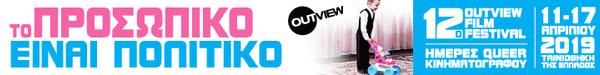 http://outview.gr/cms/deltio-typou-12o-outview-film-festival-11-17-apriliou-2019/99987