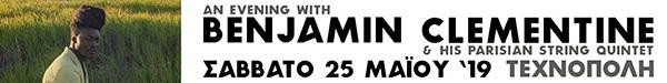 https://www.viva.gr/tickets/music/texnopolis/benjamin-clementine/?fbclid=IwAR2-EMuhwVn5QRvk9Oll0v0SzCr8ZDdA9XC6EhB-q6AftWeFpZPghQYOgeI