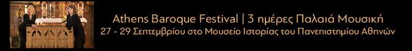 https://www.debop.gr/events/athens-baroque-festival-3-imeres-palaia-mousiki