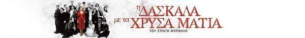https://www.viva.gr/tickets/theater/theatro-vempo/i-daskala-me-ta-xrysa-matia/