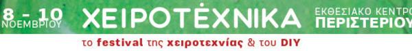 https://xeirotexnika.gr