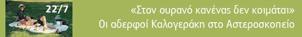 https://www.debop.gr/events/ston-ourano-kanenas-den-koimatai-oi-aderfoi-kalogeraki-sto-asteroskopeio