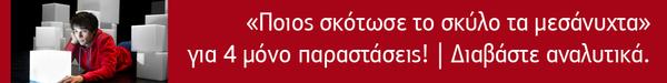 https://www.debop.gr/events/poios-skotose-to-skylo-ta-mesanyxta-gia-4-mono-parastaseis