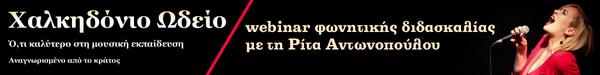 https://halkidonio.gr/product/rita-antonopoulou-webinar-seminario-fonitikis-ermineias/