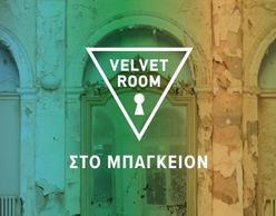 Οι Velvet Room «ξαναχτυπούν» στο Μπάγκειον!