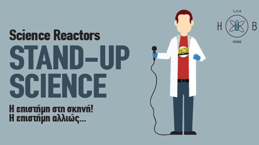 Πόσο χιούμορ κρύβει η επιστήμη; | Stand-up Science στο The Hub