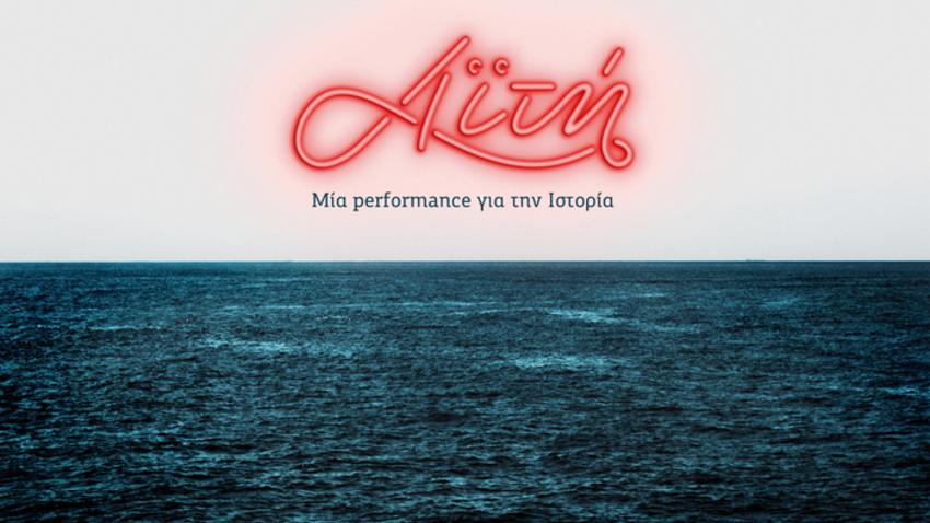 Αϊτή, μία performance για την Ιστορία |ομάδα Hatari