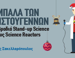 H Μπάλα των Χριστουγέννων | Μια βραδιά Stand-up Science»