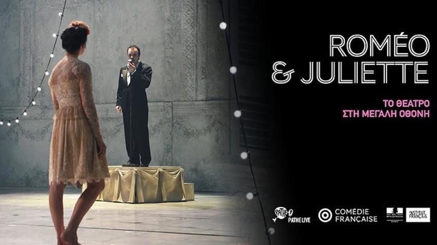 Η Comédie-Française στη μεγάλη οθόνη: Ρωμαίος και Ιουλιέτα