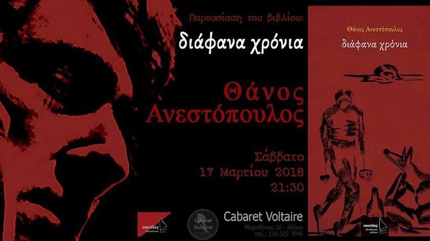 Τα ποιήματα του Θάνου Ανεστόπουλου στο Cabaret Voltaire