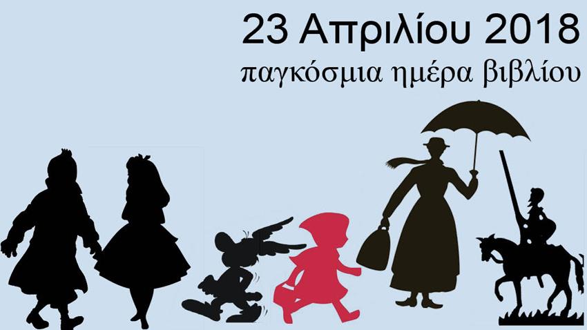 Εθνική Βιβλιοθήκη της Ελλάδος: «Ήρωες, ελάτε να γνωριστούμε!»