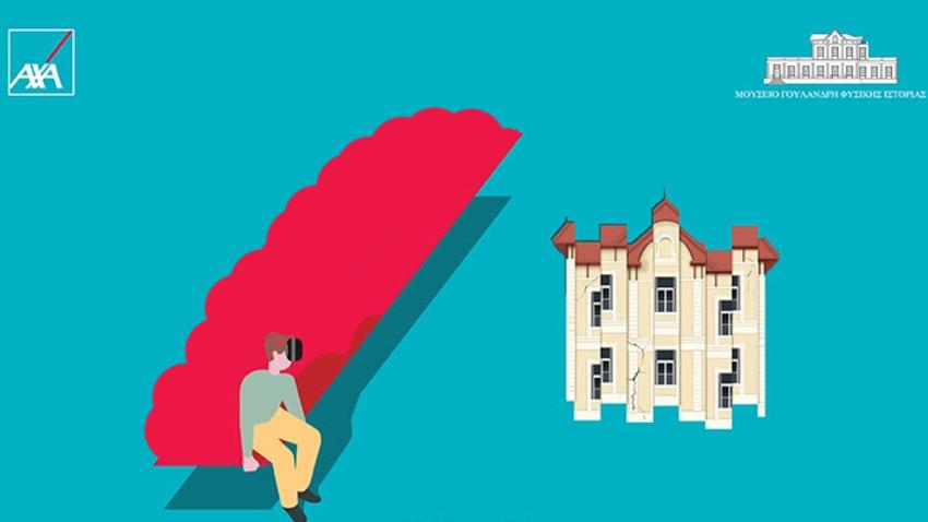 «Σεισμός» στο Μουσείο Γουλανδρή | Νέα περιοδική έκθεση