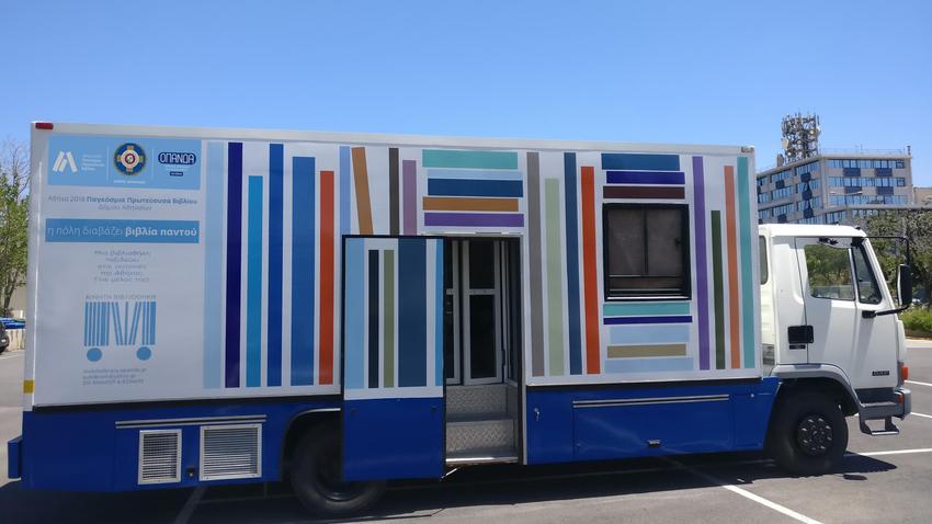 Μια κινητή βιβλιοθήκη στις γειτονιές της Αθήνας!