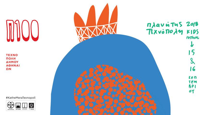 Π100: Ο νέος αγαπημένος πλανήτης των παιδιών στην Τεχνόπολη