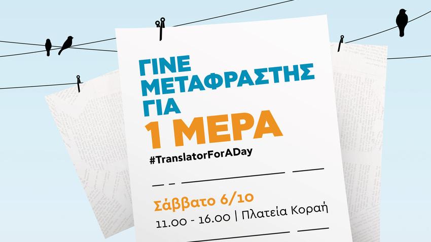 Ο Μήνας της Μετάφρασης στην «Αθήνα 2018 – Παγκόσμια Πρωτεύουσα Βιβλίου» του δήμου Αθηναίων