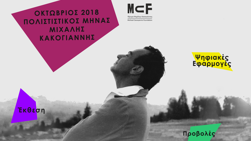 Πολιτιστικός Μήνας από το Ευρωπαϊκό Πανεπιστήμιο Κύπρου