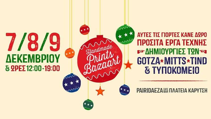 Handmade Prints Bazaart στο Pairidaeza της Πλατείας Καρύτση