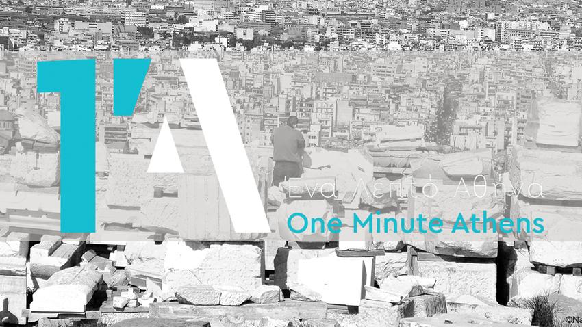«Ένα Λεπτό Αθήνα» στο Μουσείο Μπενάκη!