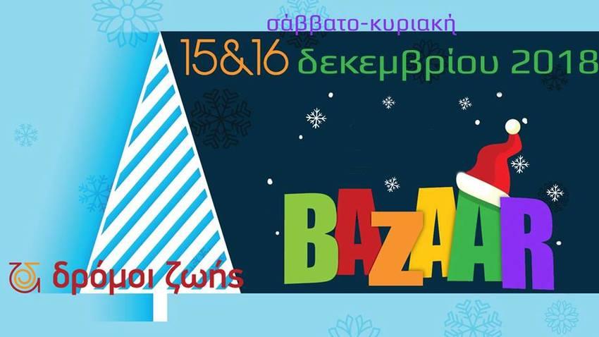Δρόμοι Ζωής : το Βazaar  17 χρόνια Χριστούγεννα, στο Γκάζι