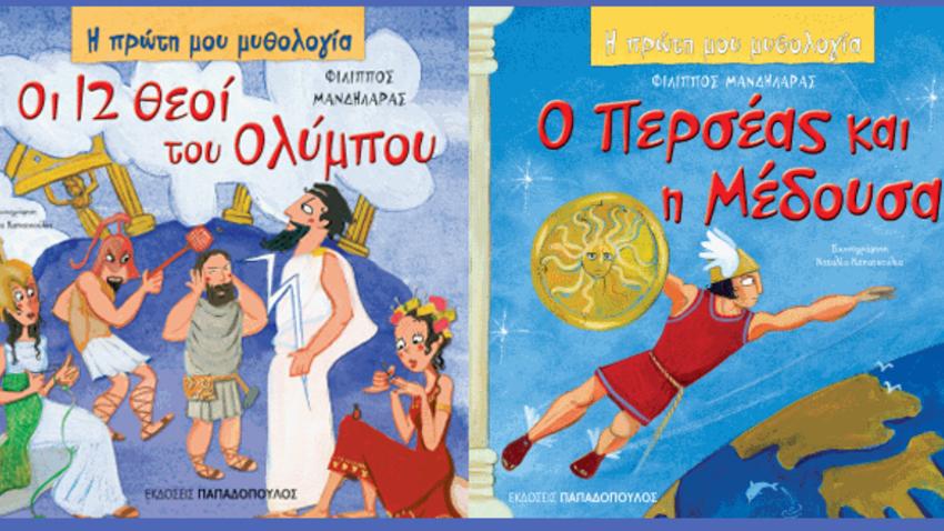 Γιορτή Μυθολογίας στο «Δίκτυο για τα δικαιώματα του παιδιού»
