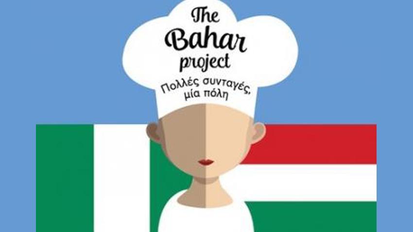 Στο Bahar Project γνωριζόμαστε καλύτερα μαγειρεύοντας!