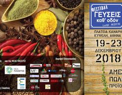 Φεστιβάλ Γεύσεις καθ' Οδόν | Ελλάδα - Μεσόγειος
