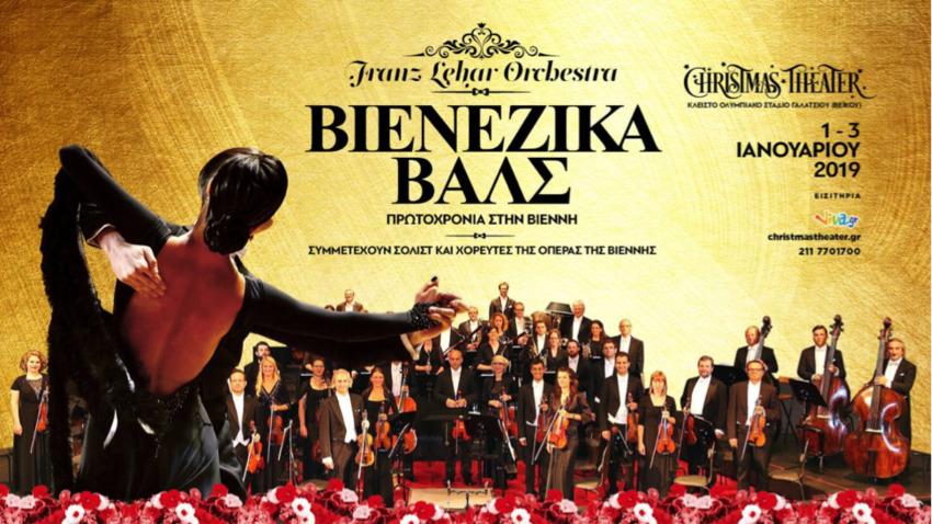 Βιενέζικα Βαλς με την ορχήστρα FRANZ LEHAR