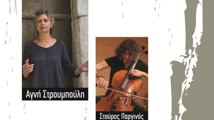 Λόγια κυματούντα | Αφηγήσεις με φωνή και βιολοντσέλο