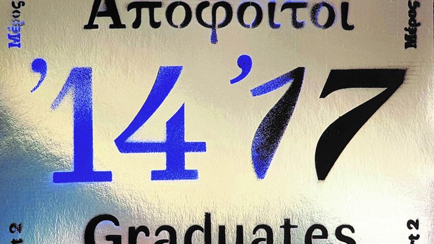 Έκθεση Αποφοίτων Α.Σ.Κ.Τ. | Β' Μέρος