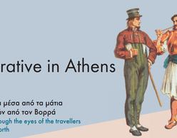 Πώς είδαν την Ελλάδα οι περιηγητές του Βορρά;
