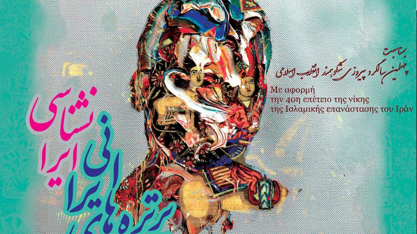Έκθεση Ζωγραφικής, Φωτογραφίας και Ψηφιακών Τεχνών :: Ιρανικά πορτρέτα - Ιρανολογία