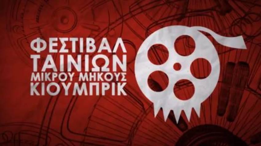2ο Φεστιβάλ ταινιών μικρού μήκους Κιούμπρικ
