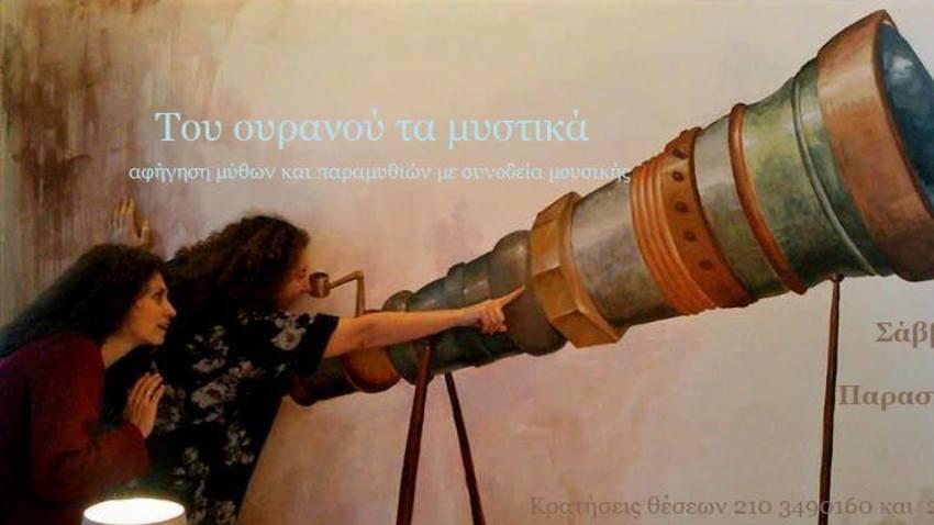 Του Ουρανού τα Μυστικά // Παραμύθια στο Αστεροσκοπείο