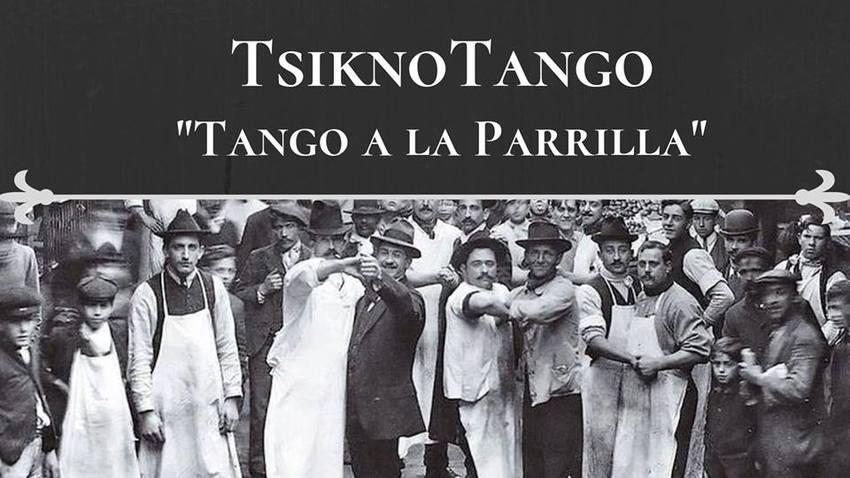 Τσικνοπέμπτη στο Tango Factory