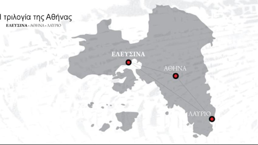 Η Τριλογία της Αθήνας: Ελευσίνα – Αθήνα – Λαύριο
