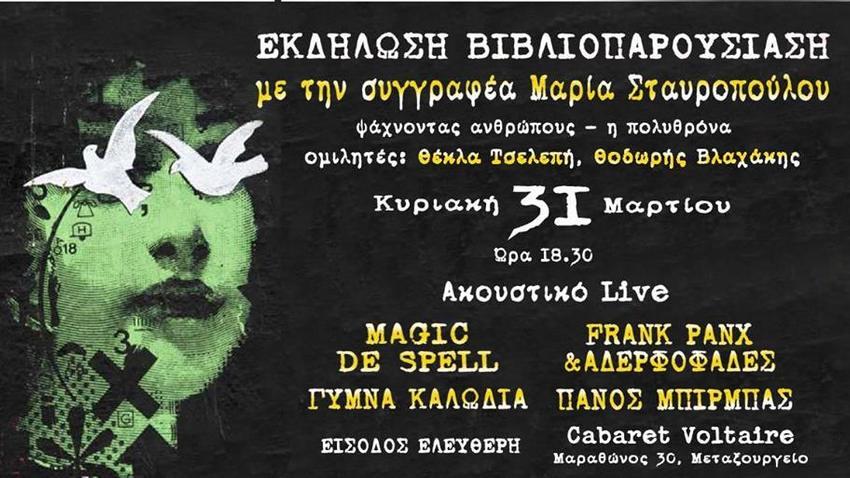 Βιβλιοπαρουσίαση Μαρίας Σταυροπούλου στο Cabaret Voltaire