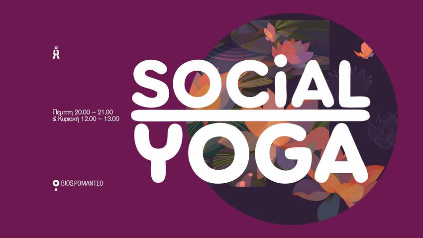 Social Yoga στο Ρομάντσο