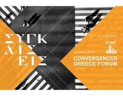 Κορυφαίες Συναντήσεις στις Συγκλίσεις | Convergences Greece Forum
