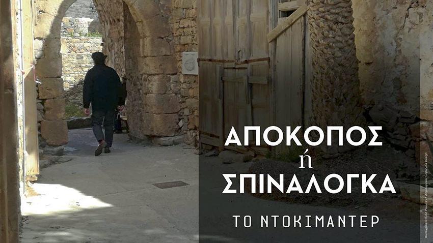 Σπιναλόγκα το ντοκιμαντέρ   παρουσίαση στο μουσείο Μπενάκη