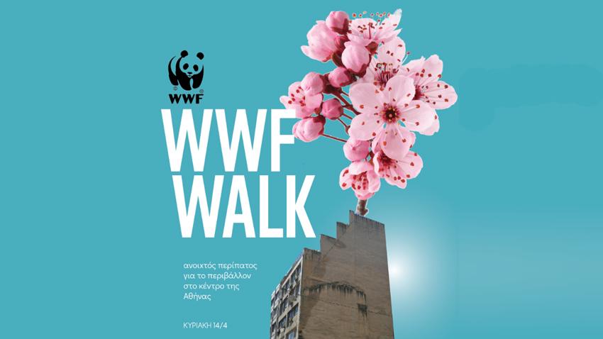 WWF Walk: Ανοιχτός περίπατος για το περιβάλλον στην Αθήνα