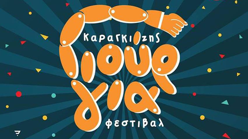 Το Kαραγκιόζης Γιούργια Φεστιβάλ για 2η χρονιά!