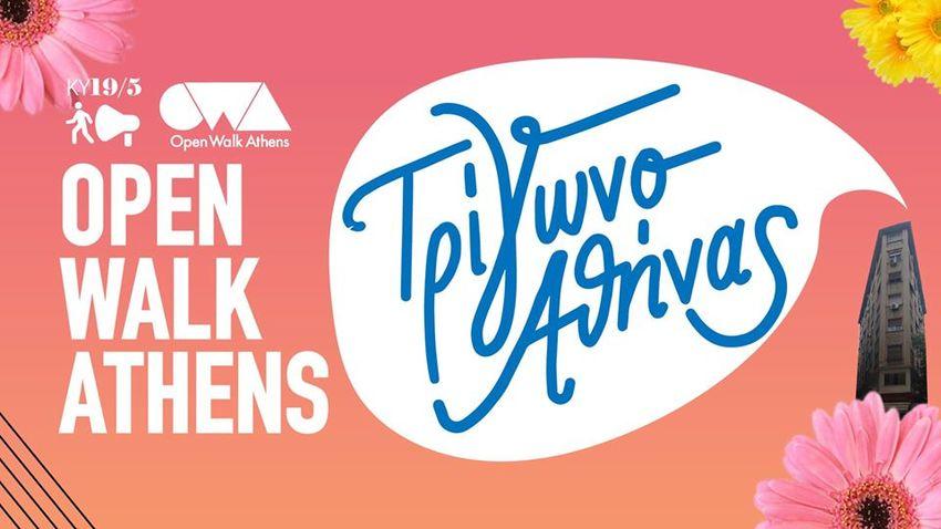 OWA :: Bρες την Αθήνα στο Τρίγωνο!