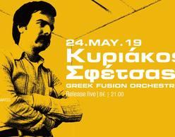 Κυριάκος Σφέτσας & Greek Fusion Orchestra | Ρομάντσο