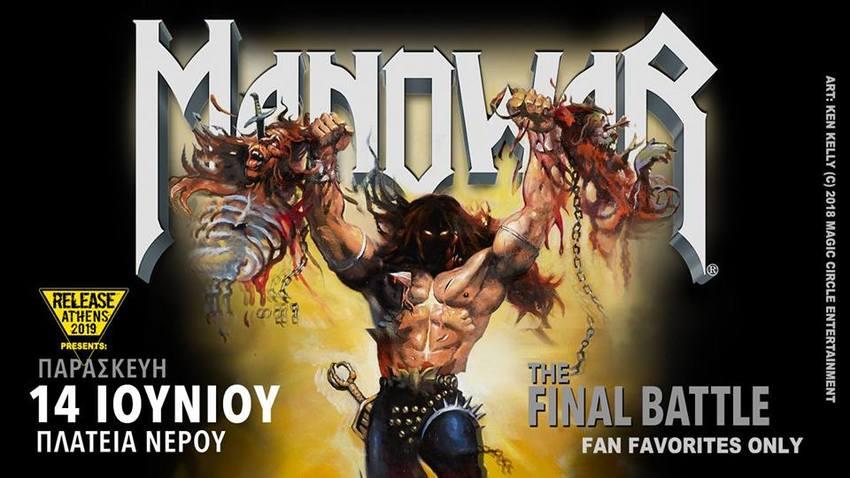 "Manowar ""The Final Battle World Tour"" | Release Athens"